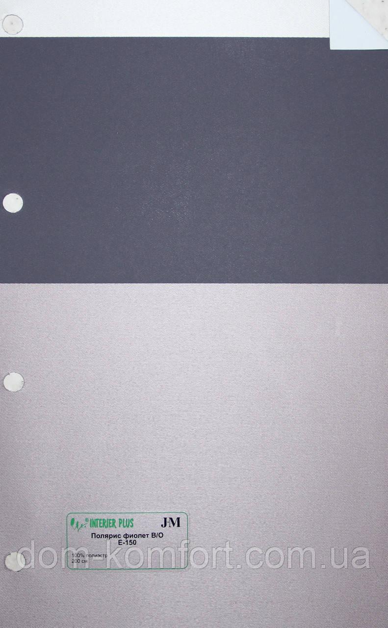 Рулонные шторы Ткань Полярис Блэк-аут Фиолет