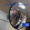 Сферическое зеркало К-600