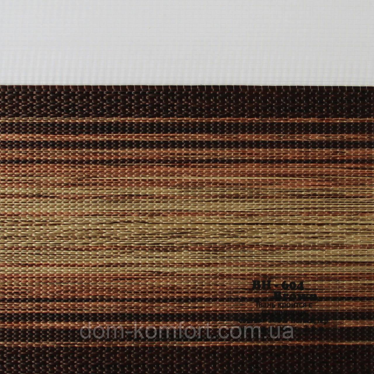 Рулонные шторы День-Ночь Ткань Текила ВН 604 Brown