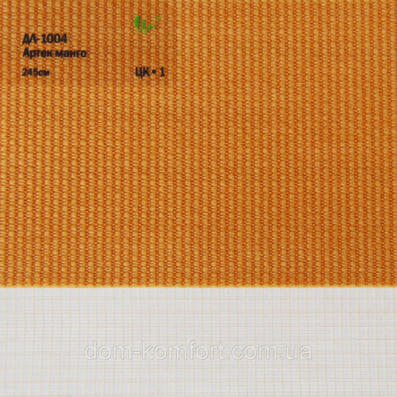 Рулонные шторы День-ночь ткань Артек Манго