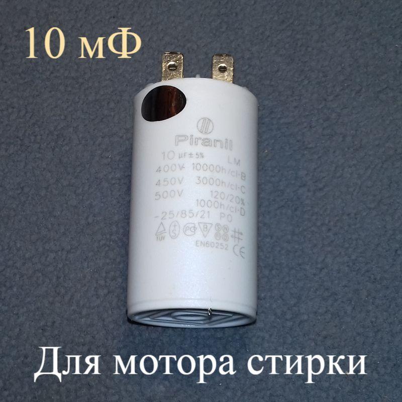Конденсатор CBB60 на 10 мФ для стиральной машины полуавтомат типа Сатурн