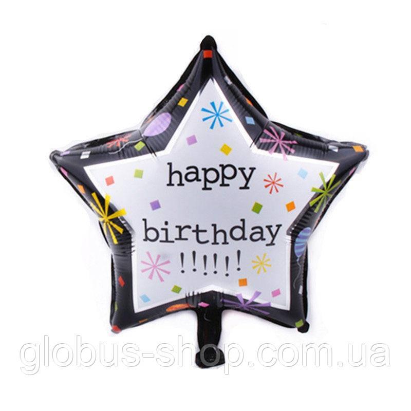 """Куля Зірка """"HAPPY BIRTHDAY"""", 44 см, фольгований з чорним кантом"""
