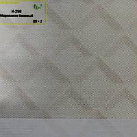 Рулонные шторы День-Ночь Ткань Марколини Бежевый