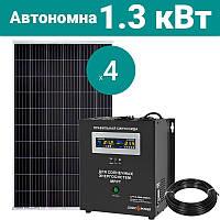 Сонячна електростанція «Збалансована» 1.3 кВт