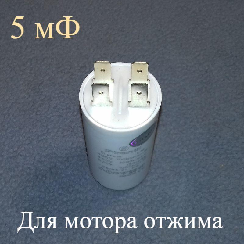 Конденсатор CBB60 на 5 мФ для мотора центрифуги пральної машини напівавтомат типу Сатурн