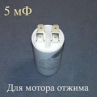 Конденсатор CBB60 на 5 мФ для мотора центрифуги стиральной машины полуавтомат типа Сатурн