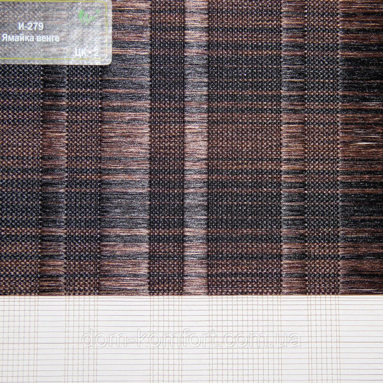 Рулонные шторы День-ночь Ткань Ямайка Венге