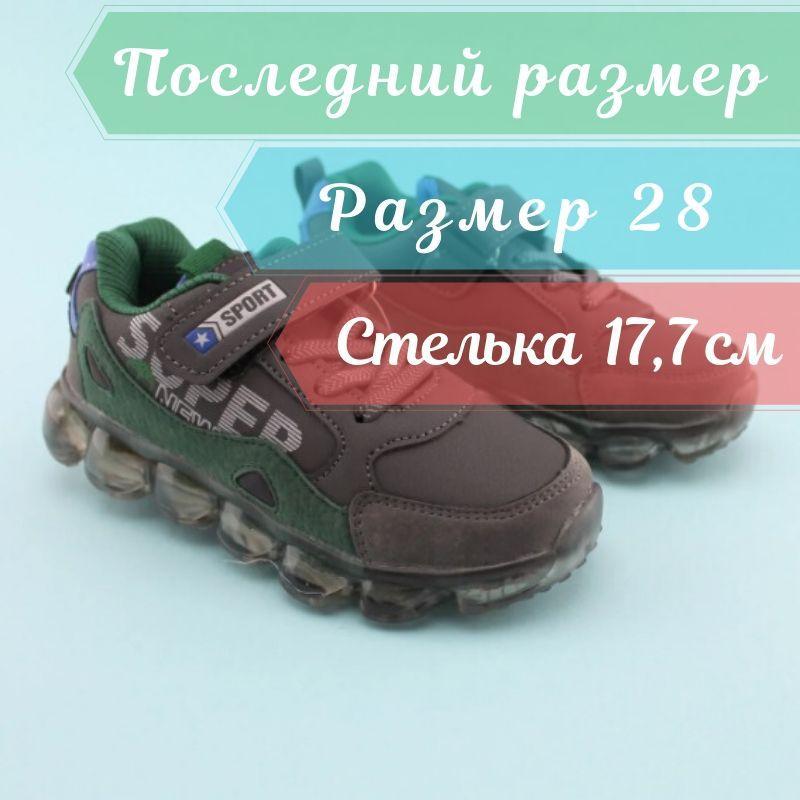 Кроссовки для мальчика Оливковые тм Том.М размер 28