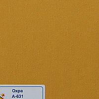 Рулонні штори Тканина Однотонна А-Охра 631