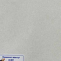 Рулонные шторы Ткань Люминис Жемчуг А-901