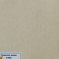 Рулонные шторы Ткань Люминис Мокко А-902