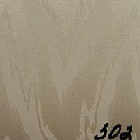 Вертикальні жалюзі Тканина Fortuna (Фортуна) Темно-бежевий 302