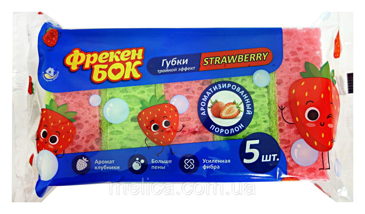 Губки кухонные Фрекен Бок Тройной эффект Strawberry - 5 шт.