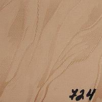 Вертикальные жалюзи Ткань Sandra (Сандра) Светло-коричневый 5724