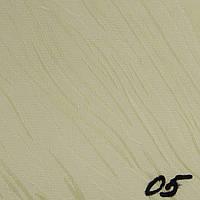 Вертикальні жалюзі Тканина Tiffany (Тіфані) Ваніль 5105