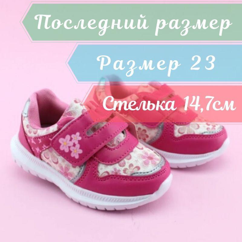 Кроссовки для девочки тм Том.М размер 21,22,23,24,25,26