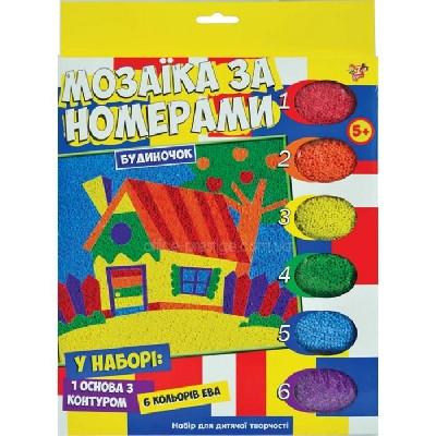 Мозаика по номерам, набор для творчества ʺДомикʺ ʺ1Вересняʺ №950667 ʺДомикʺ