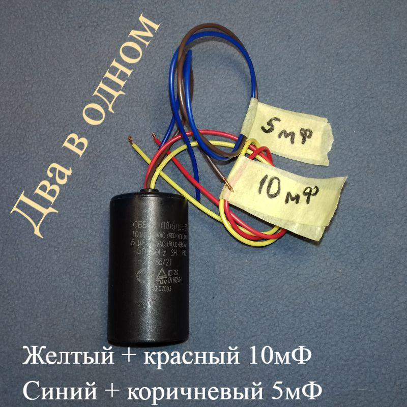 Конденсатор CBB-60 для полуавтомат на 5+10 микрофарад (две ёмкости в одном корпусе)