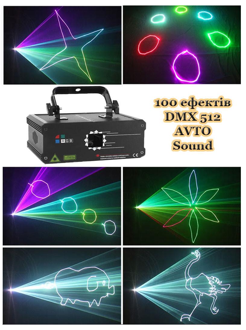 Анимационный лазерный проектор 500 mW RGB 3D эффект для дискотек