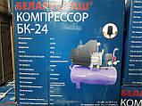 Компрессор Беларусмаш БК-24 (24л 2.5 кВт). Компрессор Беларусмаш, фото 6