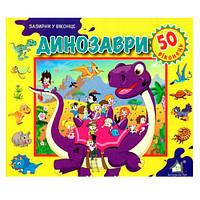 "Книга ""Зазирни у віконце. Динозаври"" 110126"