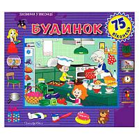 """Книга """"Зазирни у віконце БУДИНОК"""" 547122"""