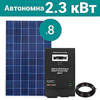 """Сонячний комплект електростанції """"Комфортний"""" 2,3 кВт*год"""