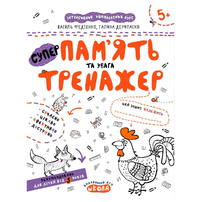 """Учебное пособие тренажёр """"Пам'ять та увага""""  295380"""