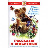 Рассказы о животных. Сборник