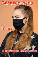 Многоразовые защитные маски для лица с мембраной, 10 шт