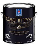 КРАСКА CASHMERE FLAT (Глубокоматовая), Extra White, Sherwin Williams (3,78 л)
