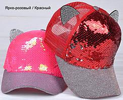 №231 Бейсболка для девочки Ева с пайетками . р.52-54 (5-7 лет) В наличии много расцветок