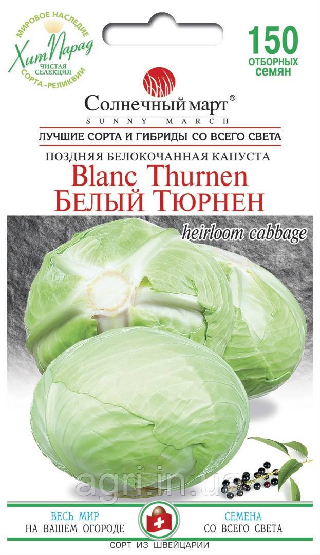 Капуста Белый Тюрнен, 150шт.