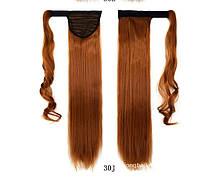 Шиньон Хвост не дорого 60 см на липучке огненно-медный цвет