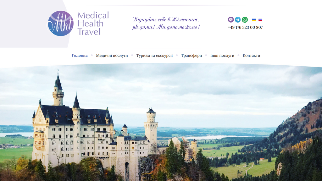 Лечение в Германии - сайт по медицинскому туризму - русская и украинская версии 1