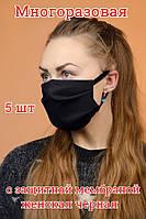 Многоразовые защитные черные маски для лица с мембраной, 5 шт