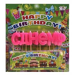 Свечи буквы С Днём Рождения (розовые)