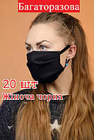 Багаторазові жіночі чорні маски, 20 шт