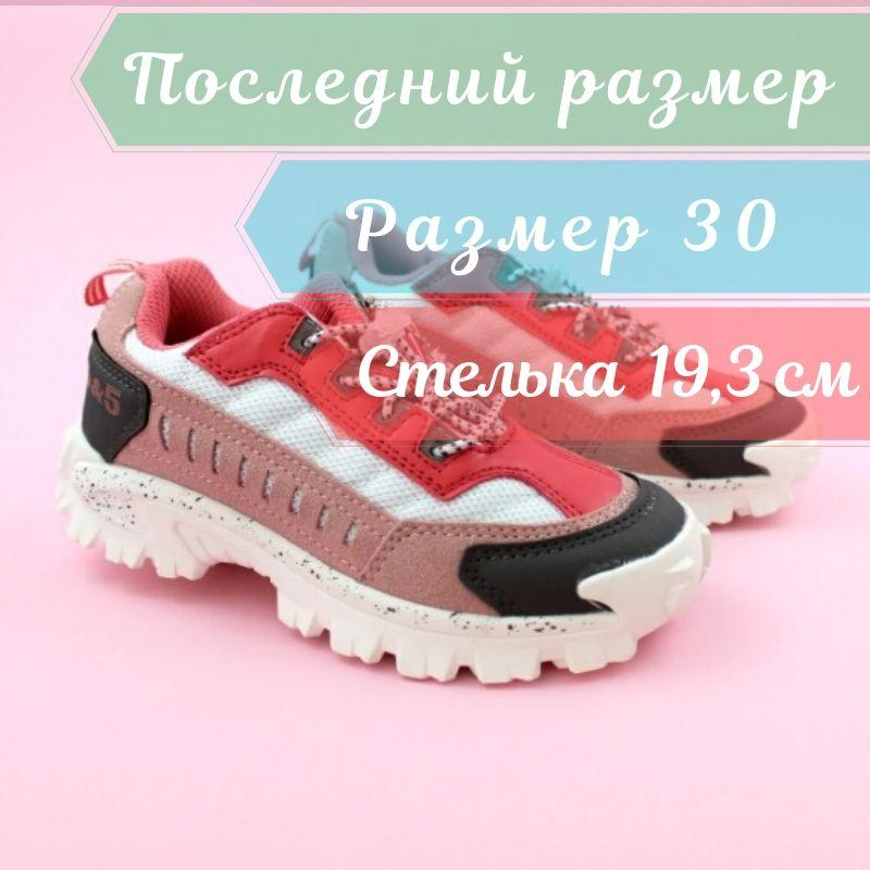 Детские кроссовки для девочки Пудра обувь Bi&Ki размер 30