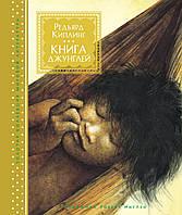 Книга джунглей. Редьярд Киплинг. Золотая коллекция мировой литературы (илл. Р. Ингпен)