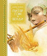 Питер Пэн и Венди. Джеймс Барри. Золотая коллекция мировой литературы