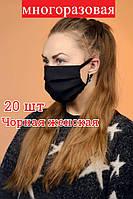 Многоразовые женские черные маски для лица, 20 шт