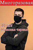 Многоразовые мужские черные маски, 10 шт