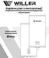 Willer Brig — серія пласких водонагрівачів: інструкція та встановлення