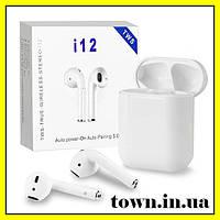 Беспроводные наушники TWS I12 Bluetooth с зарядным кейсом, гарнитура.Блютуз наушники