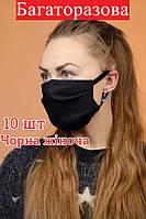 Багаторазові жіночі чорні захисні маски, 10 шт