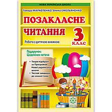 Позакласне читання 3 клас Авт: Маркотенко Т. Вид: Весна