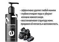 Гидрофильное масло с древесным углем Ayoume Pore Deep Cleansing Oil 150 мл