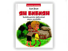 Ян Бибиян. Необыкновенные приключения одного мальчишки Е. Пелин