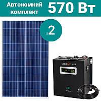"""Сонячний комплект """"Відпочинковий"""" 570 Вт"""